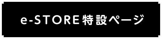 e-STORE特設ページ
