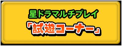 星ドラマルチプレイ 『試遊コーナー』