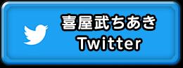 喜屋武ちあき Twitter