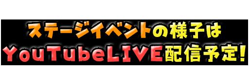 ステージイベントの様子はYouTubeLIVE配信予定!