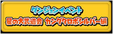 ダンジョンイベント 星の大武道会 カンダタロボシルバー編