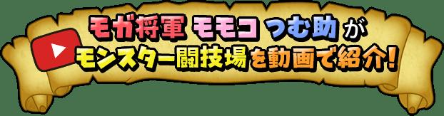 モガ将軍、モモコ、つむ助がモンスター闘技場を動画で紹介!