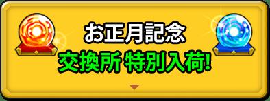 お正月記念 交換所特別入荷!