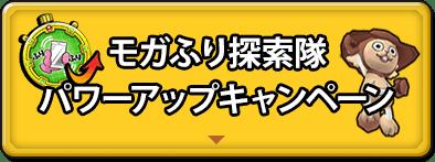 モガふり探検隊パワーアップキャンペーン