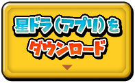 星ドラ(アプリ)をダウンロード