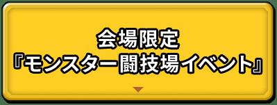会場限定『モンスター闘技場イベント』