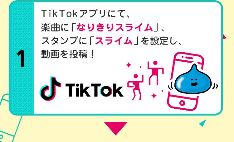 TikTokアプリにて、楽曲に「なりきりスライム」、スタンプに「スライム」を設定し、動画を投稿!