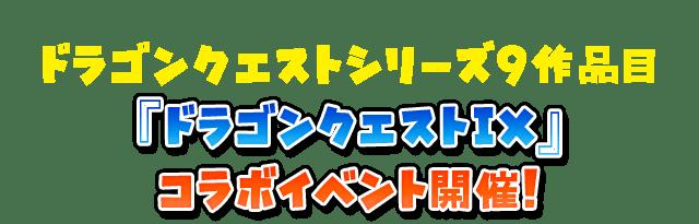 ドラゴンクエストシリーズ9作品目『ドラゴンクエストIX』コラボイベント開催!