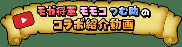 モガ将軍 モココ つむ助のコラボ紹介動画