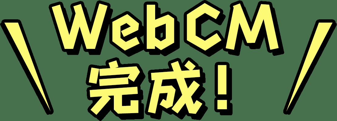 WebCM完成!