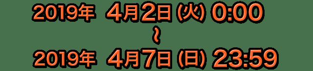 2019年4月2日(火) 0:00~2019年4月7日(日) 23:59