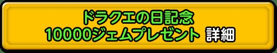 ドラクエの日記念  10000ジェムプレゼント 詳細