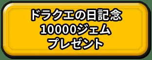 ドラクエの日記念10,000ジェムプレゼント