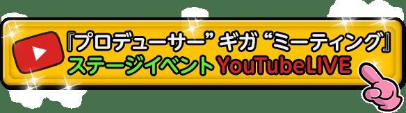 """『プロデューサー""""ギガ""""ミーティング』ステージイベント YouTubeLIVE"""