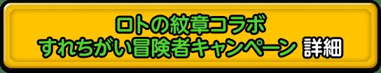 ロトの紋章コラボ すれちがい冒険者キャンペーン 詳細