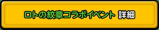 ロトの紋章コラボイベント 詳細