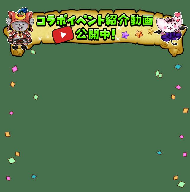コラボイベント紹介動画公開中!
