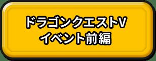 ドラゴンクエストV イベント前編