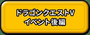 ドラゴンクエストV イベント後編