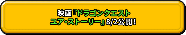 映画『ドラゴンクエスト ユア・ストーリー』8/2公開!