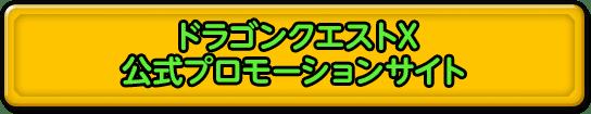 公式サイト ドラゴンクエストX 公式プロモーションサイト