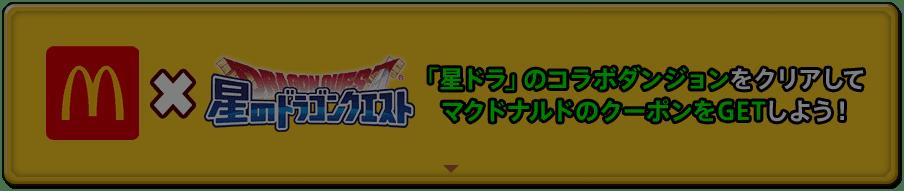マクドナルド×星のドラゴンクエスト 「星ドラ」のコラボダンジョンをクリアしてマクドナルドのクーポンをGETしよう!