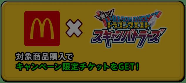 マクドナルド×戦えドラゴンクエストスキャンバトラーズ 対象商品購入でキャンペーン限定チケットをGET!