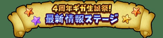 4周年ギガ生誕祭! 最新情報ステージ