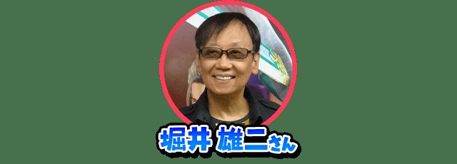 堀井 雄二さん