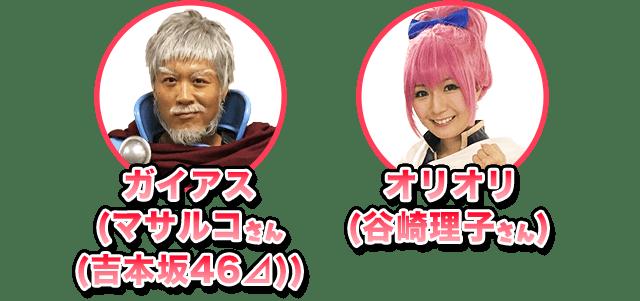 ガイアス(マサルコさん (吉本坂46⊿)) オリオリ(谷崎理子さん)
