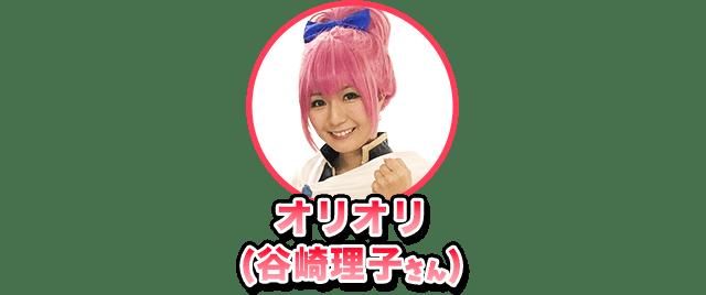 オリオリ(谷崎理子さん)