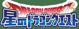 星のドラゴンクエスト×ドラゴンクエストX