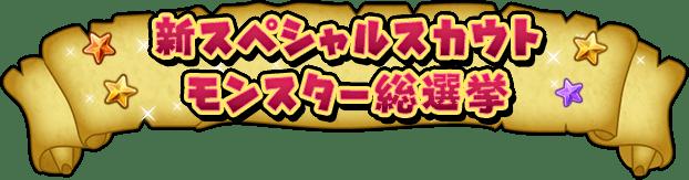 新スペシャルスカウトモンスター総選挙