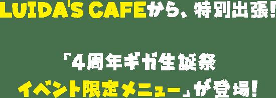 LUIDA'S CAFEから、特別出張!「4周年ギガ生誕祭イベント限定メニュー」が登場!