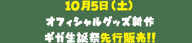 10月5日(土)オフィシャルグッズ新作ギガ生誕祭先行発売!!