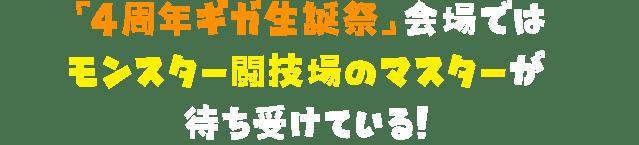 「4周年ギガ生誕祭」会場ではモンスター闘技場のマスターが待ち受けている!