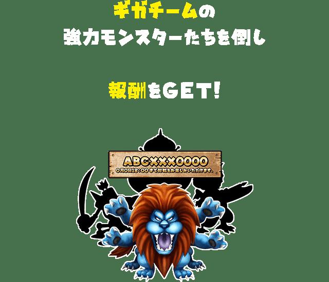 ギガチームの強力モンスターたちを倒し報酬をGET!