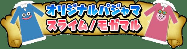 オリジナルパジャマ スライム/モガマル