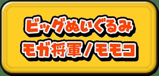 ビッグぬいぐるみ モガ将軍/モモコ