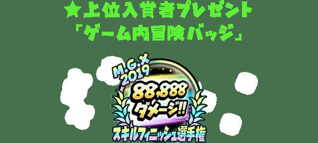 ★上位入賞者プレゼント「ゲーム内冒険バッジ」