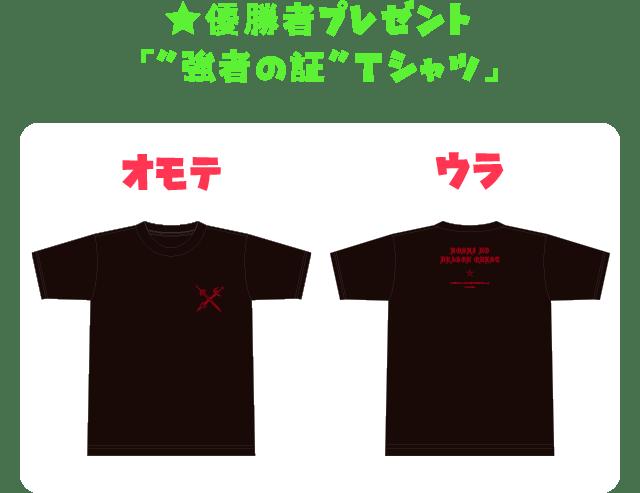 """★優勝者プレゼント「""""強者の証""""Tシャツ」"""