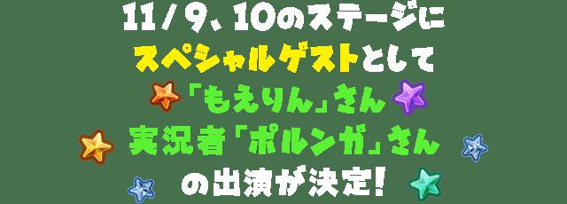 11/9、10のステージにスペシャルゲストとして「もえりん」さん実況者「ポルンガ」さんの出演が決定!