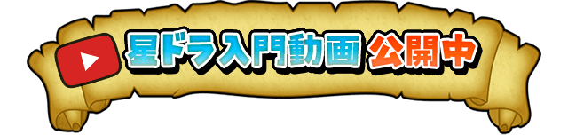 星ドラ入門動画 公開中