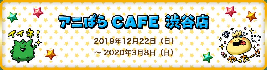 アニぱら CAFE 渋谷店 2019年12月22日(日)~2020年3月8日(日)
