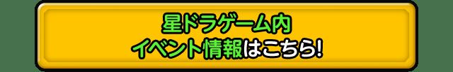 星ドラゲーム内 イベント情報はこちら!