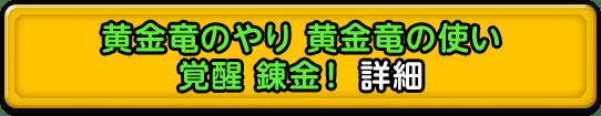 黄金竜のやり 黄金竜の使い 覚醒 錬金! 詳細