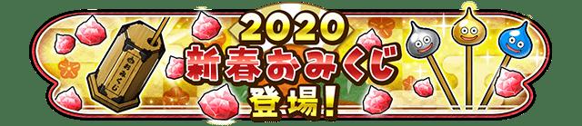 2020 新春おみくじ 登場!