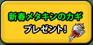 新春メタキンのカギ プレゼント!