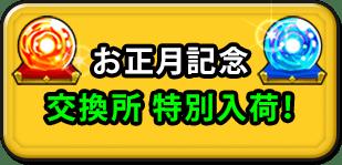 お正月記念 交換所 特別入荷!