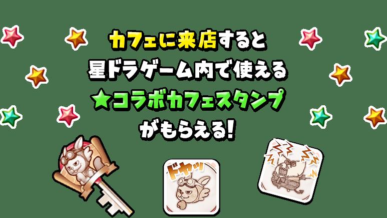 カフェに来店すると星ドラゲーム内で使える★コラボカフェスタンプがもらえる!